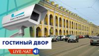 Sankt Petersburg - Nevsky prospect open webcam
